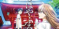 Chihayafuru DVD Vol. 09