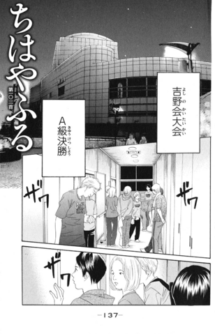 File:Chapter 103 Cover.png
