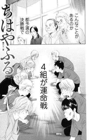 File:Chapter 61 Cover.jpg