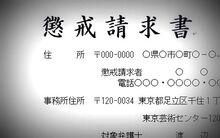 懲戒請求書 東京弁護士会 渡辺秀行弁護士 汎用版.doc -互換モード- - Word 20170310 150839.bmp