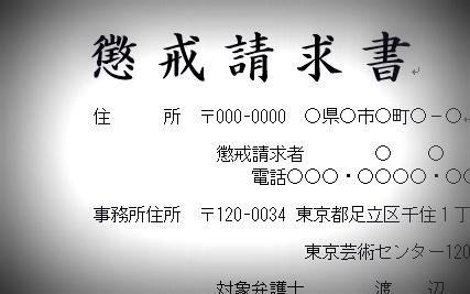 File:懲戒請求書 東京弁護士会 渡辺秀行弁護士 汎用版.doc -互換モード- - Word 20170310 150839.bmp.jpg
