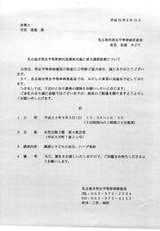 2011-08-15出張講座講師依頼