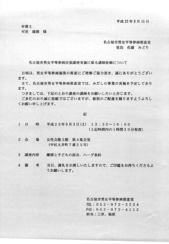 File:2011-08-15出張講座講師依頼.jpg