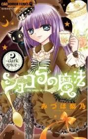 File:Shokora no mahou darkspice.jpg