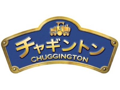 File:JapaneseChuggingtonlogo.jpg