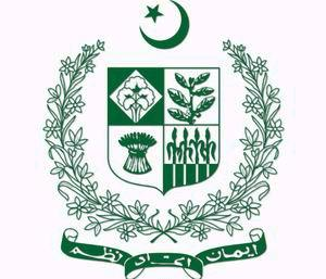 File:Emblem Pakistan.jpeg