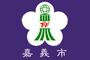 Chiayi Flag