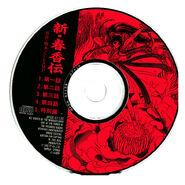 Shinshunkaden drama cd español -02-