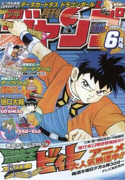 Monthly Shōnen Jump 06 June 2005