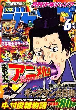 Monthly Shōnen Jump 06 June 2006
