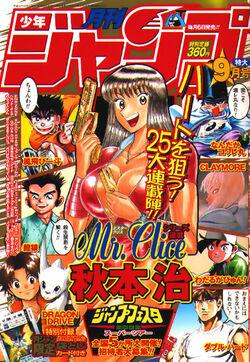 Monthly Shōnen Jump 09 September 2001