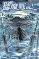 Thumbnail for version as of 19:51, May 13, 2012