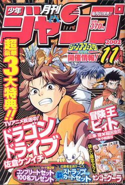 Monthly Shōnen Jump 11 November 2002