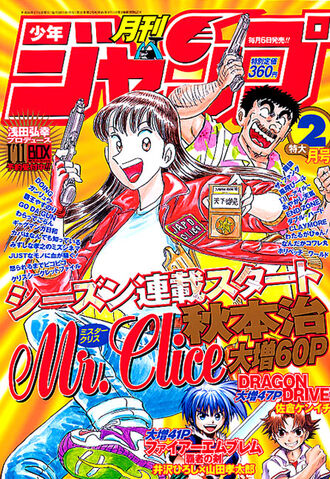File:Monthly Shōnen Jump 02 February 2002.jpg