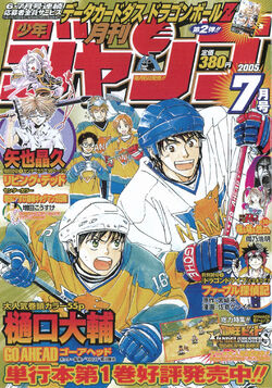 Monthly Shōnen Jump 07 July 2005