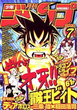 Monthly Shōnen Jump 07 July 2002