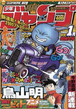 Monthly Shōnen Jump 01 January 2005