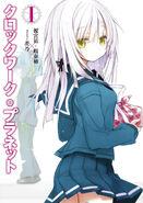 Light Novel Volume 1 Illustration - 01