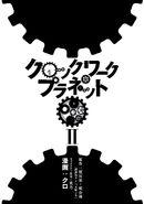 Manga Volume 02 Prologue 002
