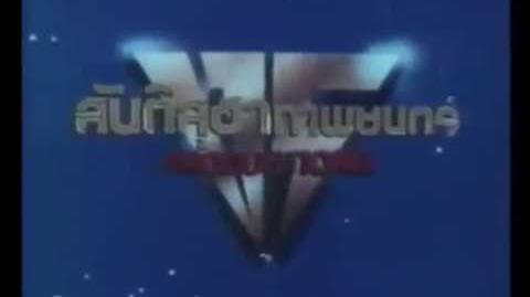 Sitiu Kai Pak Productions (1984)