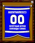 Blue Pennant full award ru