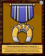 Mission 3 Medal full award ru