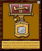 Mission 8 Medal full award ru