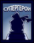 Superhero Stage Poster icon ru