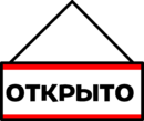 Open-Closed Sign sprite 003 ru