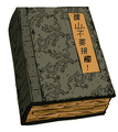 COC (item) image.png