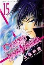 Code Breaker vol15