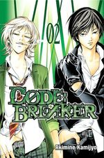 Code Breaker vol2
