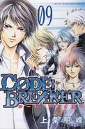 Code Breaker vol9