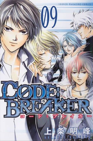 File:Code Breaker vol9.JPG