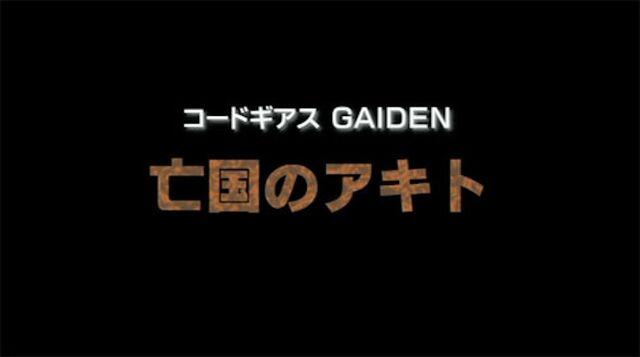 File:Code Geass GAIDEN Logo.jpg