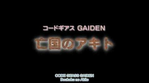 Code Geass- Akito the Exiled PV