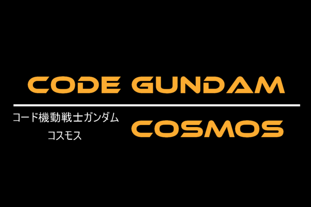 File:Cosmo Logo.png