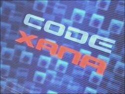 Codexana