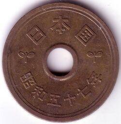 JPY 1982 5 Yen