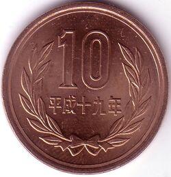 JPY 2007 10 Yen