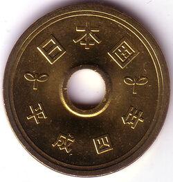 JPY 1992 5 Yen