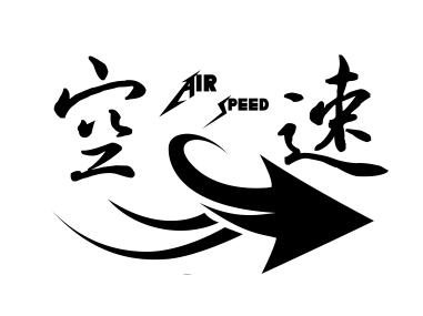 File:空速版貼2.jpg