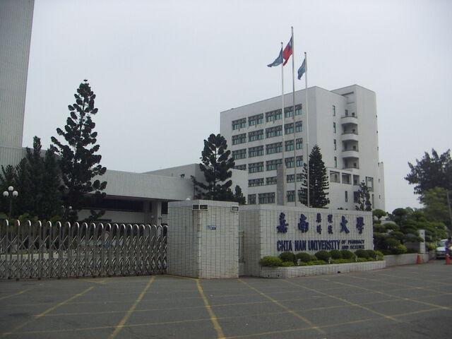 File:ChiaNan University.JPG