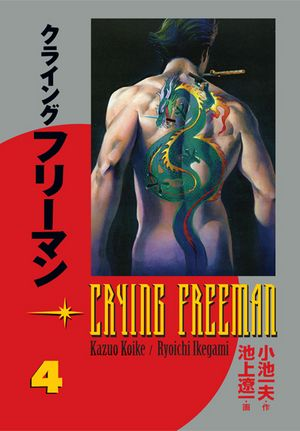 File:Crying Freeman 4.jpg