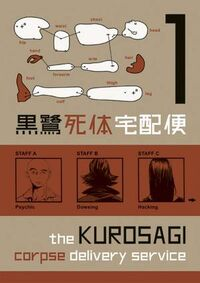 The Kurosagi Corpse Delivery Service 1
