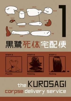File:The Kurosagi Corpse Delivery Service 1.jpg