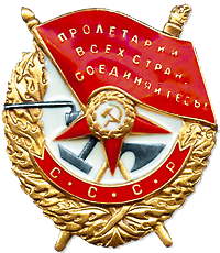 File:Order of Red Banner.png