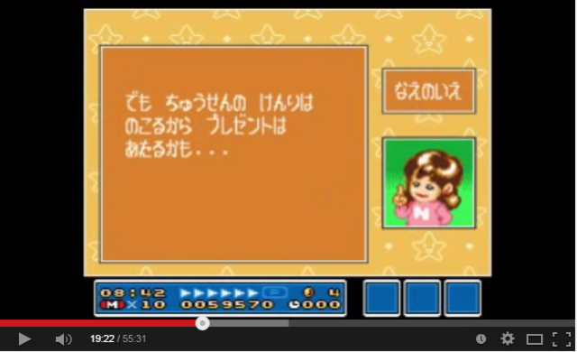 File:BS-X Super Mario All Stars Text -11.PNG