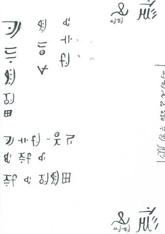 File:Eijisei Baka.jpg