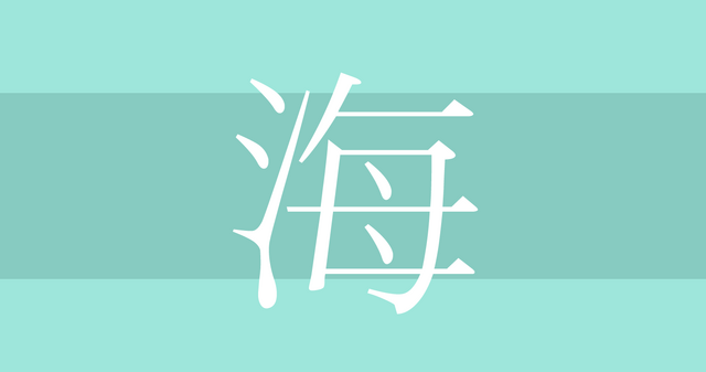 File:Hai-ju.png
